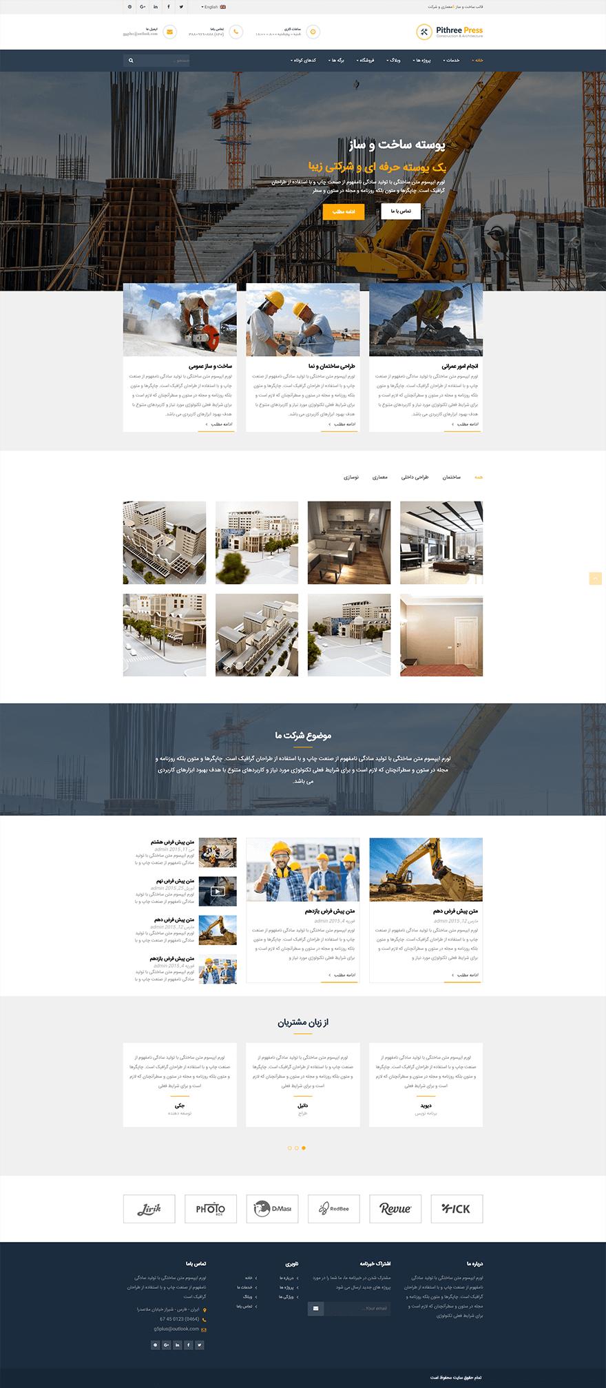 طراحی سایت شرکت عمرانی