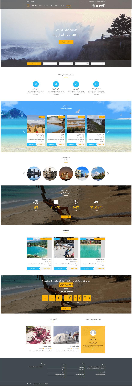 طراحی سایت اژانس مسافرتی