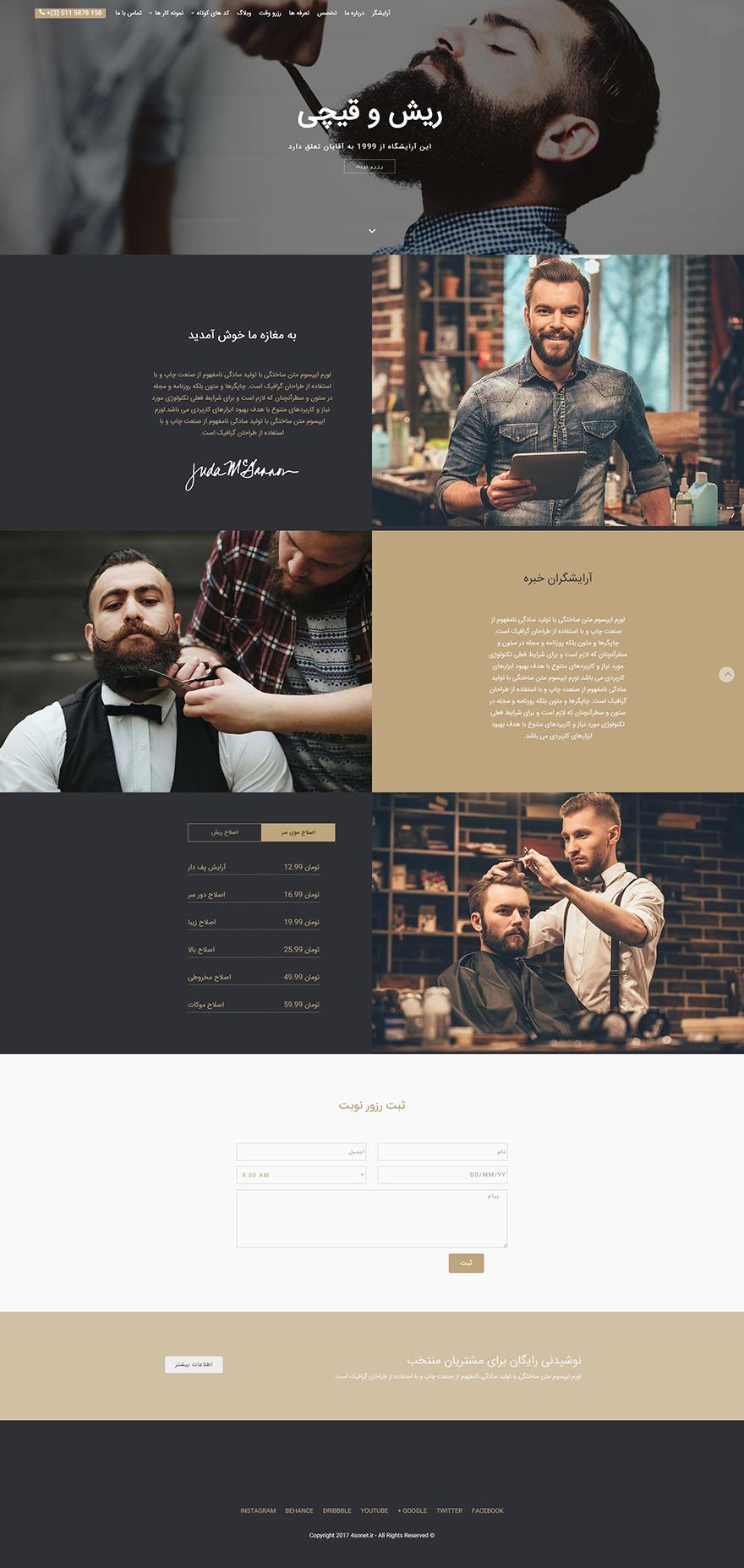 طراحی سایت ارایشگاه