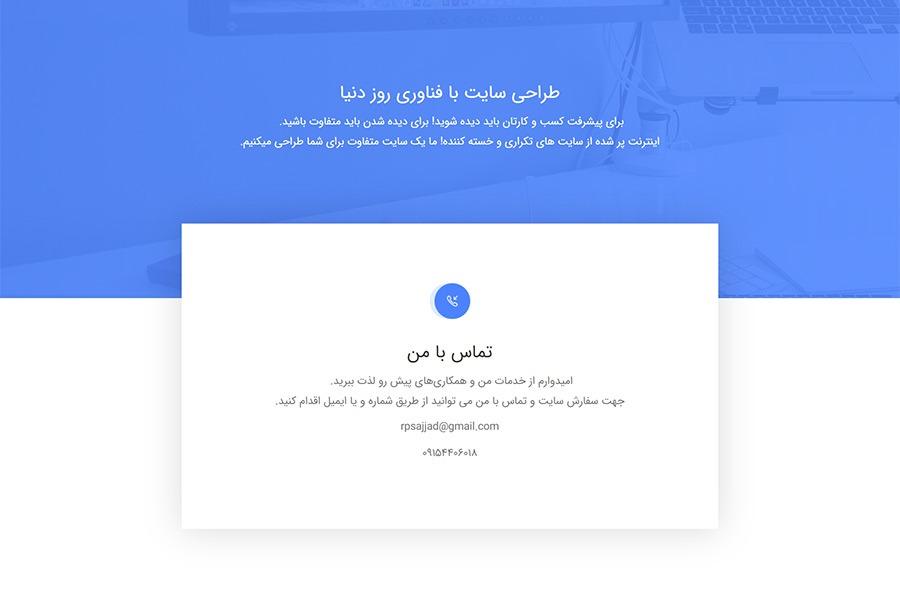 طراحی سایت شخصی سجاد رجب پور