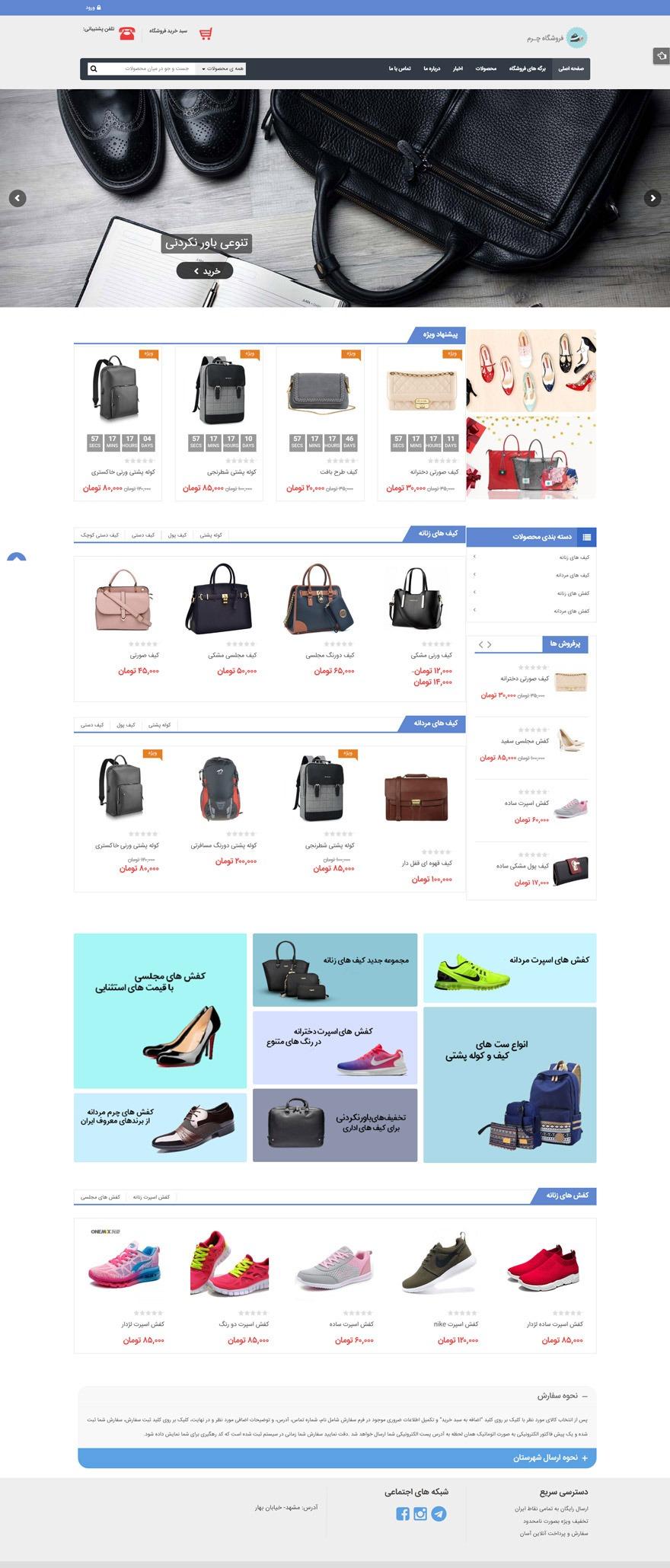 طراحی سایت کیف و کفش