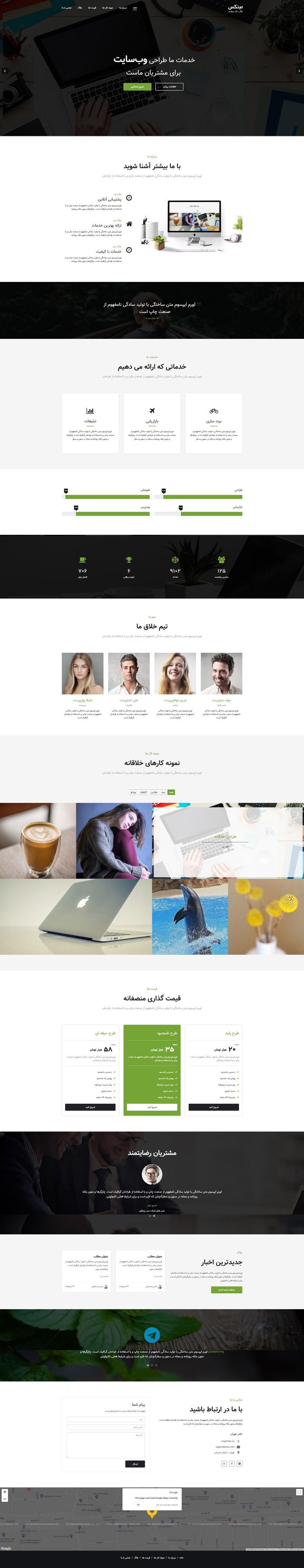 طراحی سایت خدمات موبایل