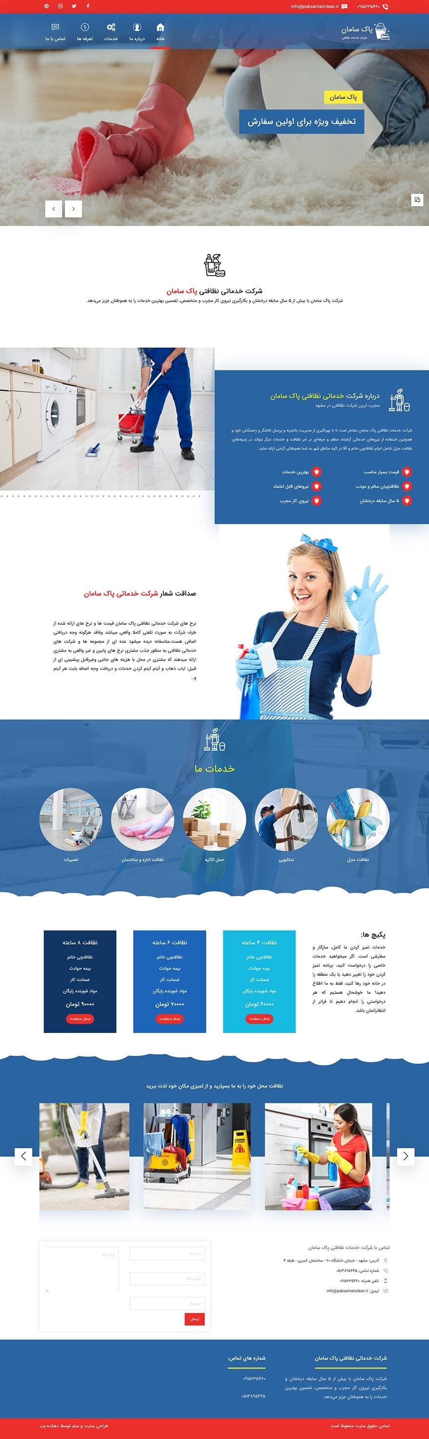 طراحی سایت شرکت نظافتی پاک سامان