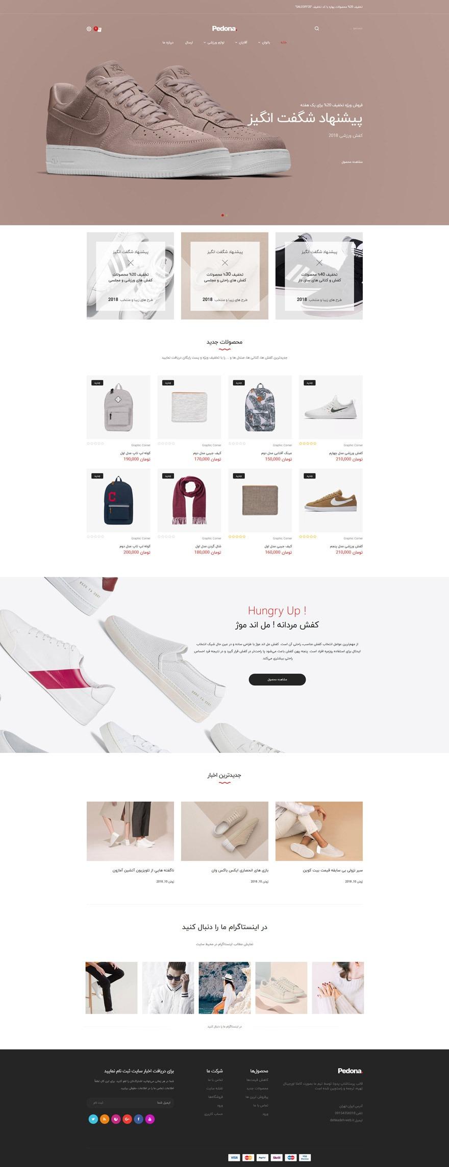 طراحی سایت با پرستاشاپ