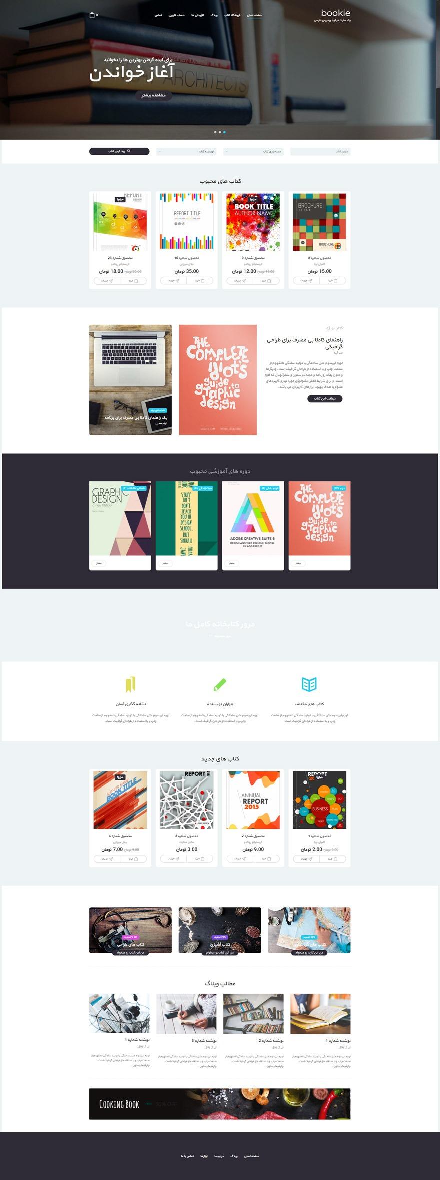 طراحی سایت انتشارات کتاب