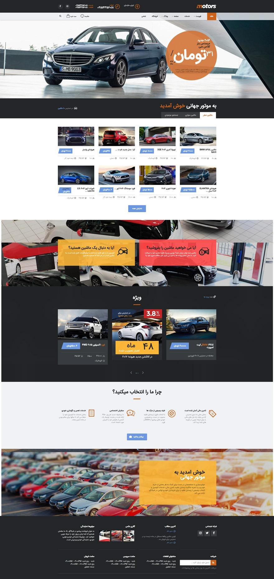 طراحی سایت نمایندگی فروش خودرو