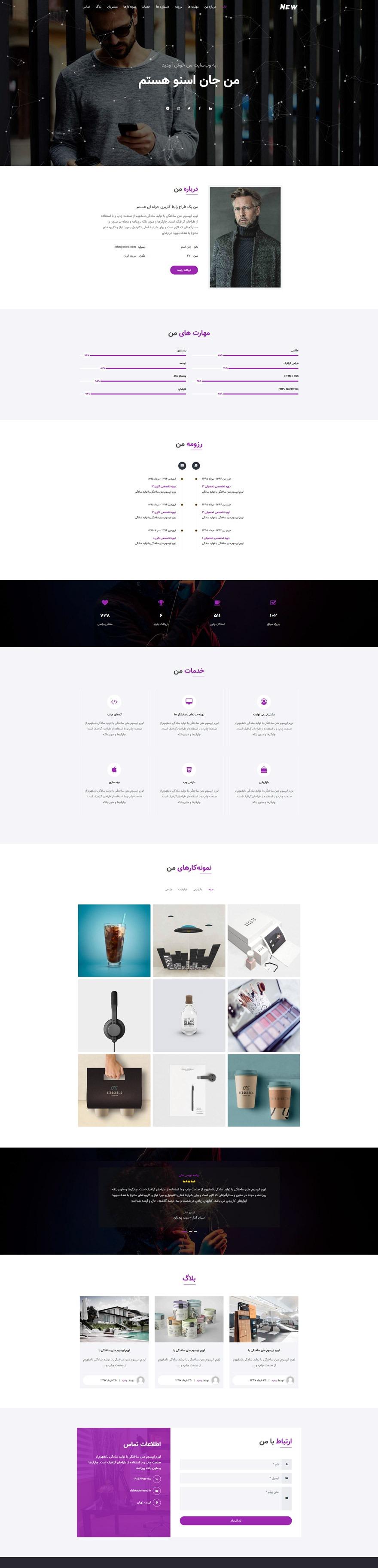 طراحی سایت بازیگران