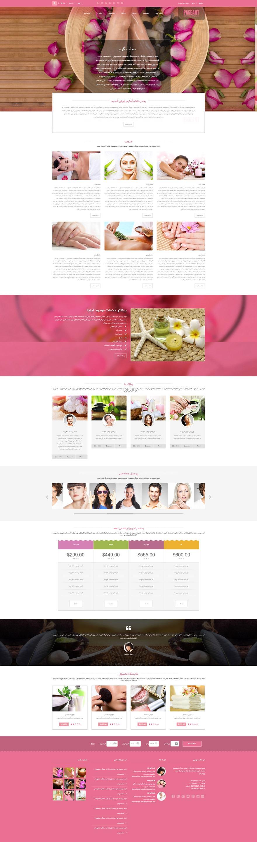 طراحی سایت خدمات ماساژ