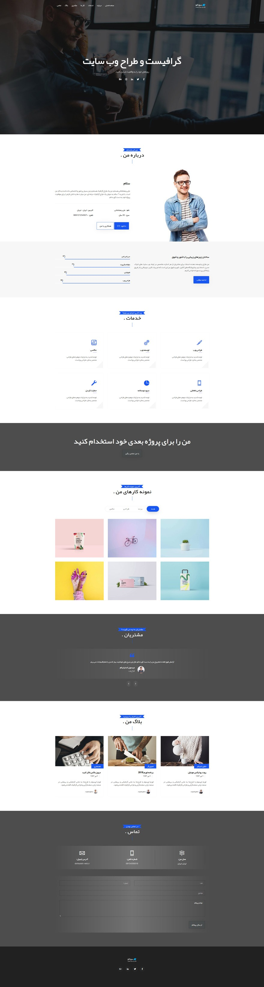 طراحی سایت نمونه کار