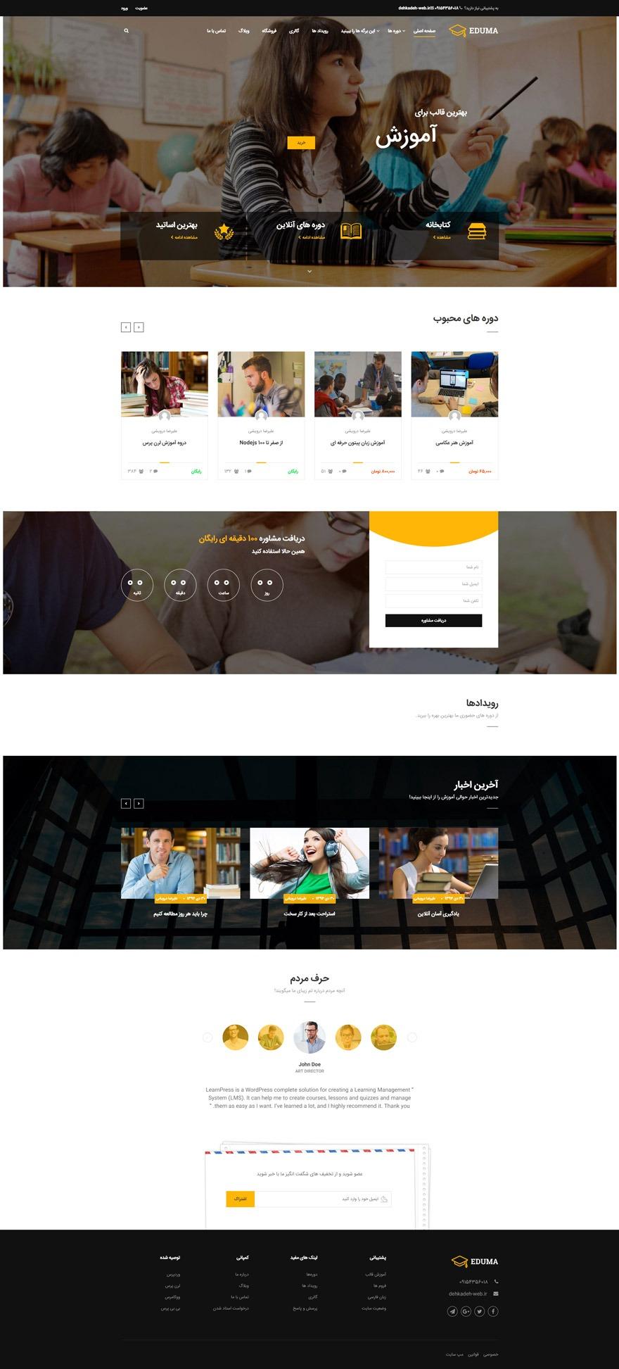 طراحی سایت اموزشگاه زبان