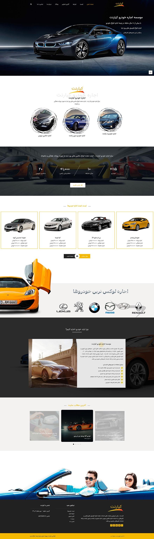 طراحی سایت اجاره خودرو کیارنت
