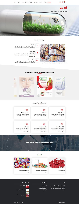 طراحی سایت شرکت آوا دارو