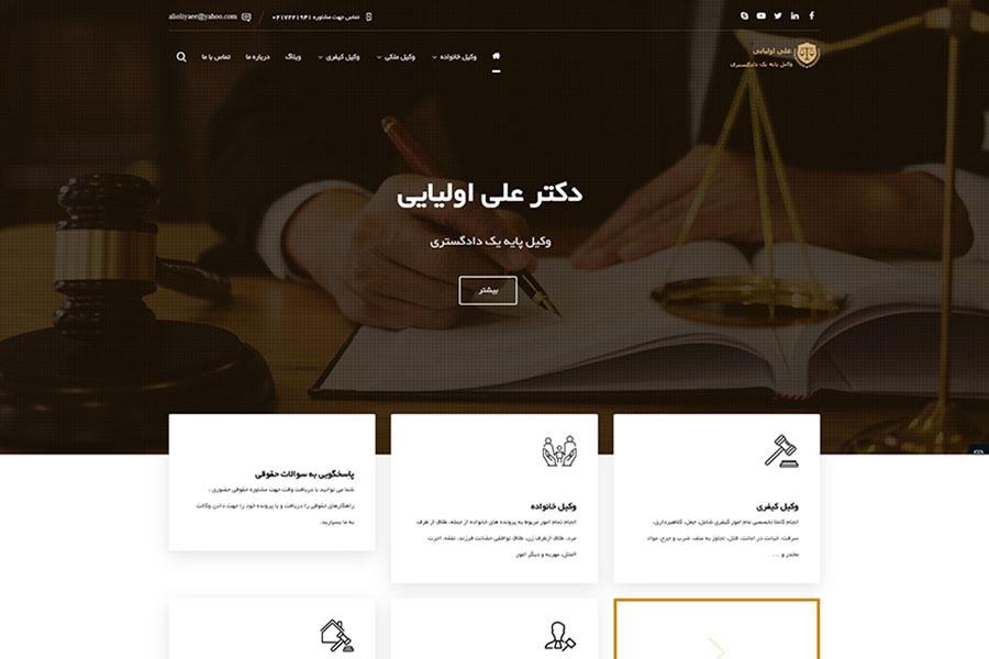 طراحی سایت وکالت دکتر علی اولیایی