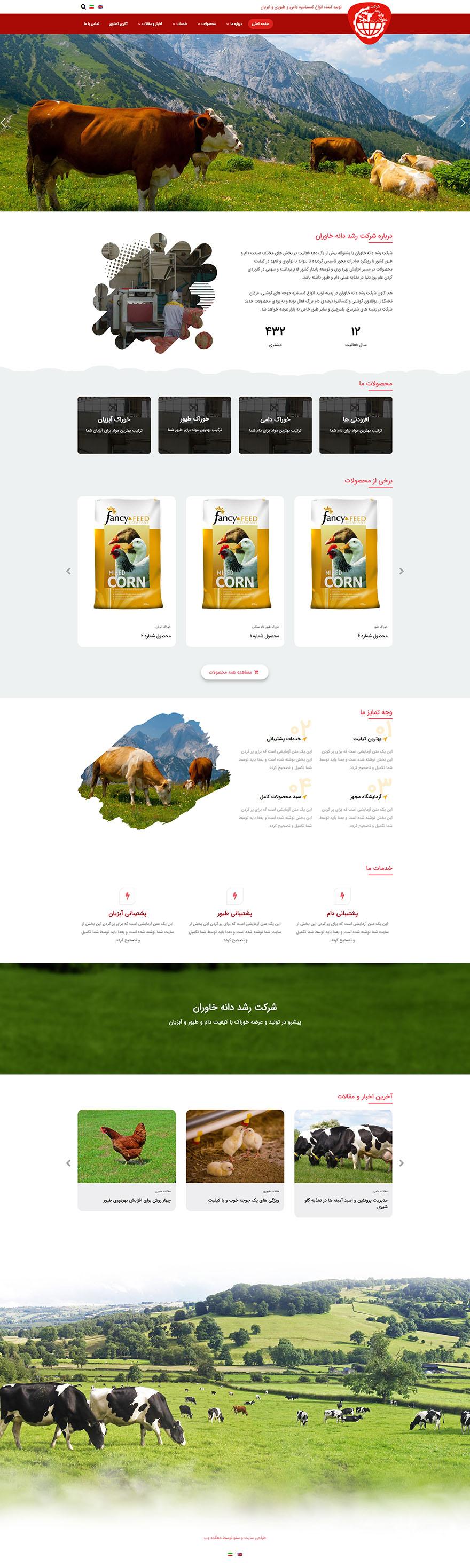طراحی سایت شرکت دام و طیور خاوران