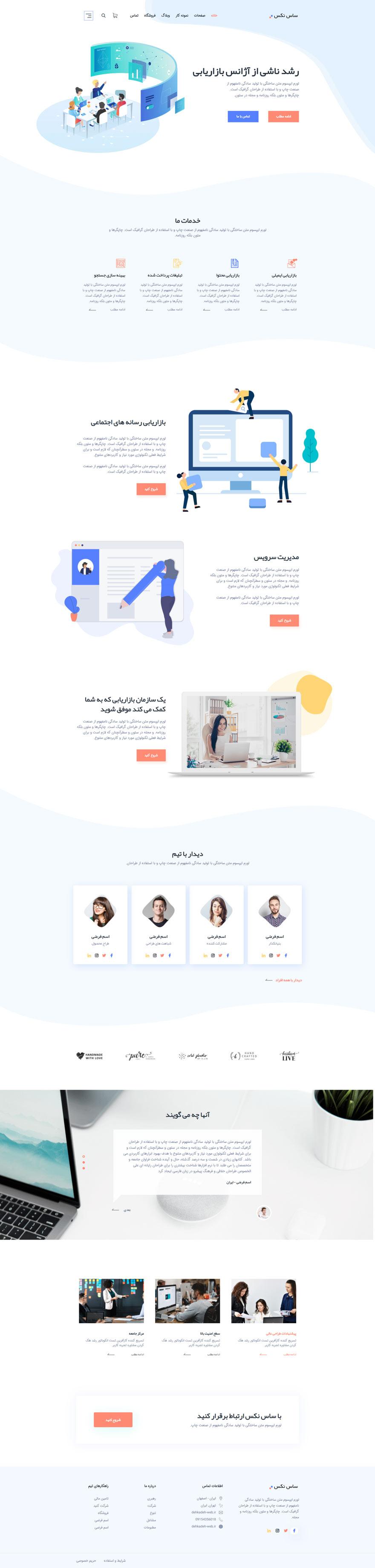 طراحی سایت تجارت الکترونیک بخش2