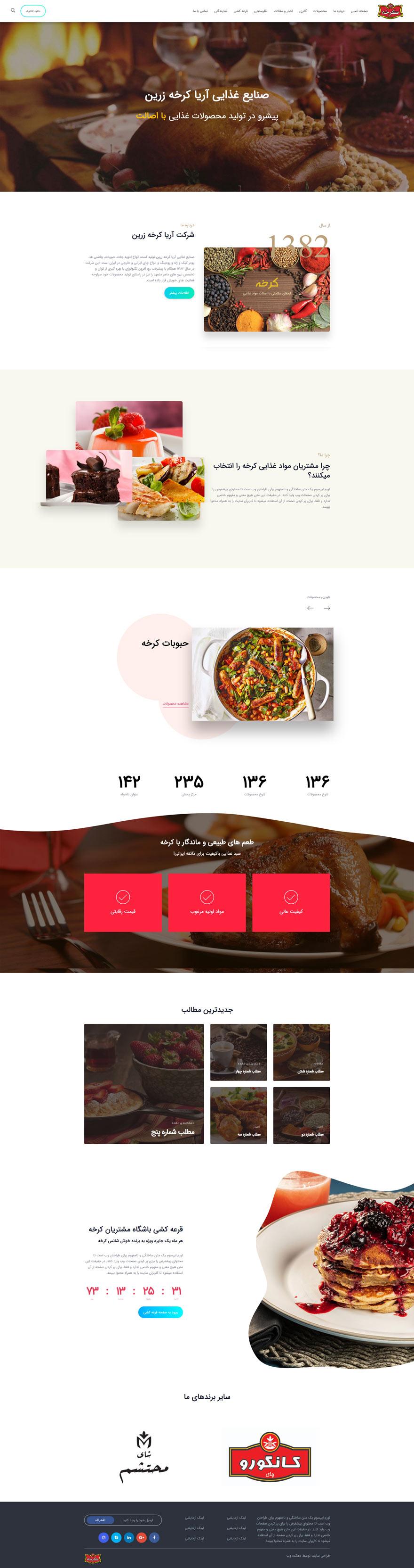 طراحی سایت محصولات غذایی کرخه