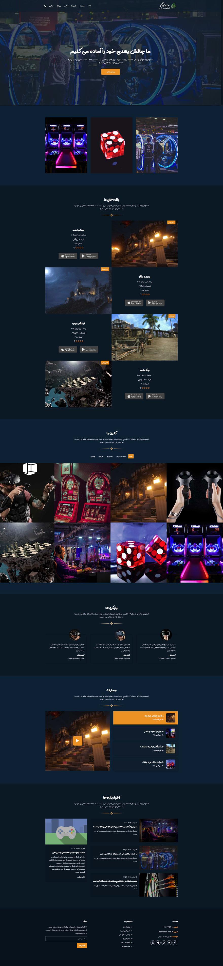 کسب درامد از طراحی سایت بازی انلاین