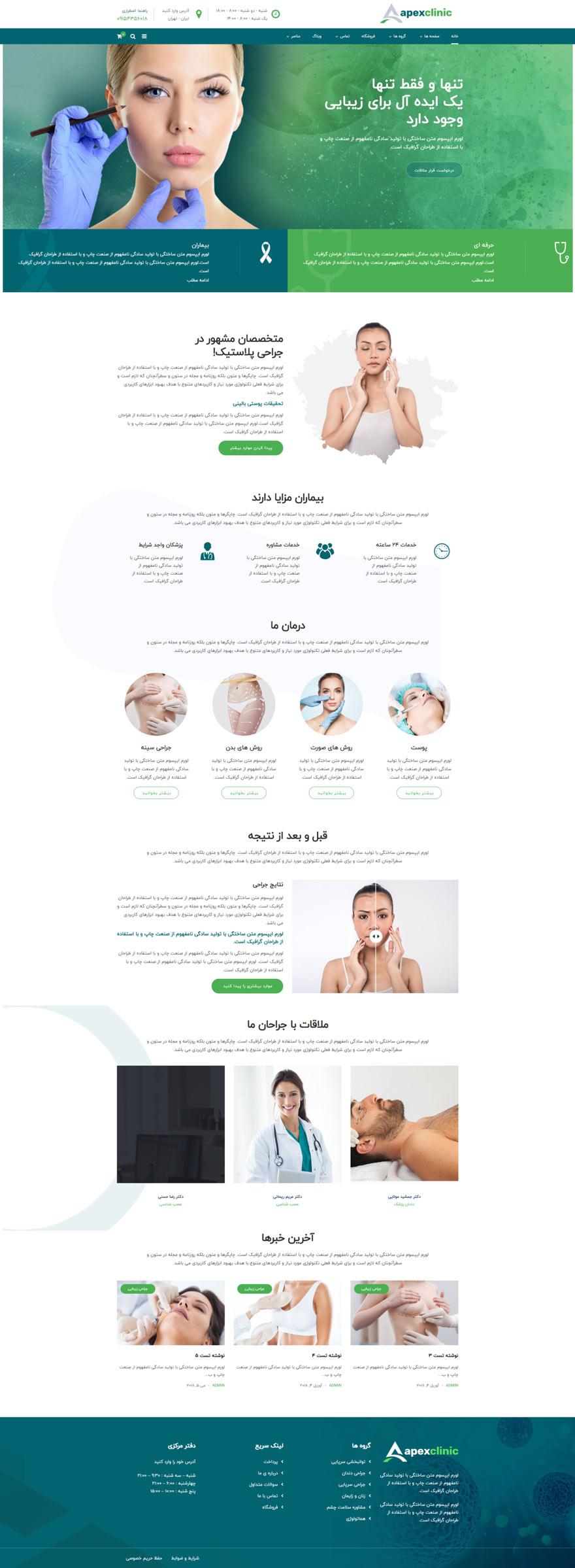 طراحی سایت کلینیک زیبایی