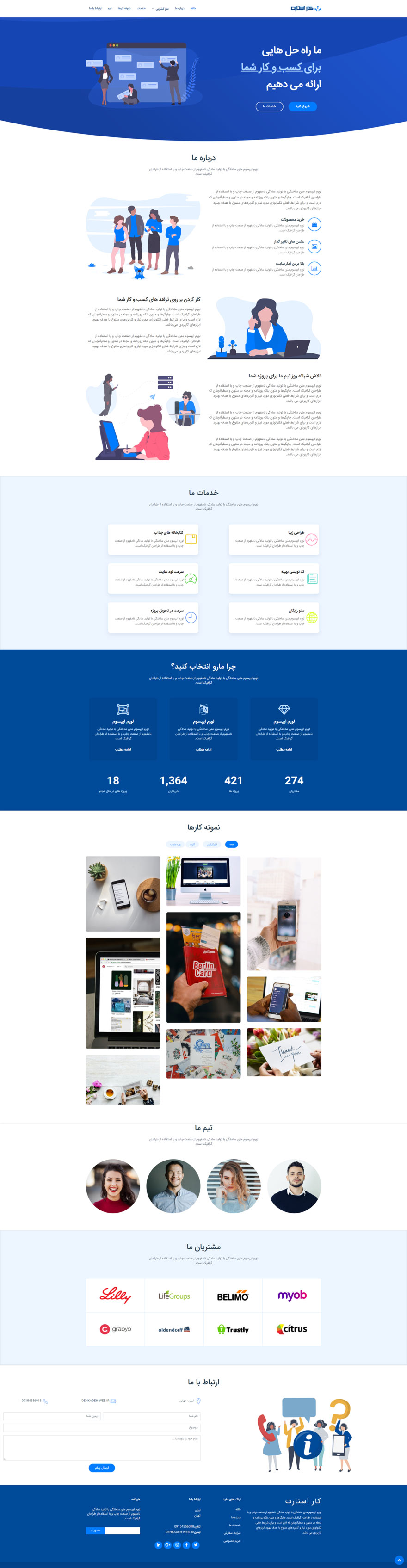 نکات طراحی سایت تجارت الکترونیک