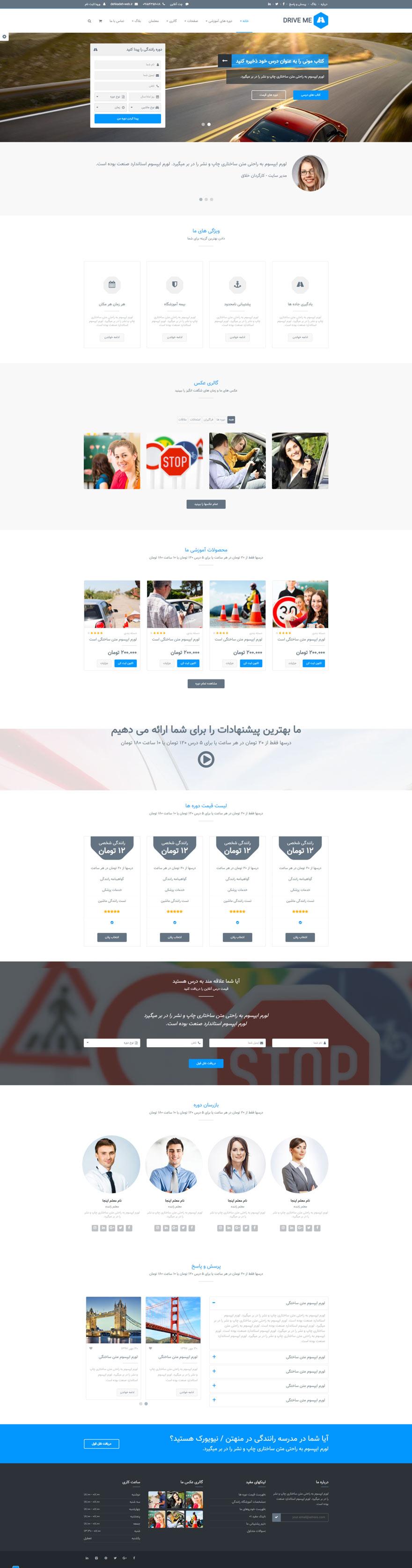 طراحی سایت اموزشگاه رانندگی بخش3