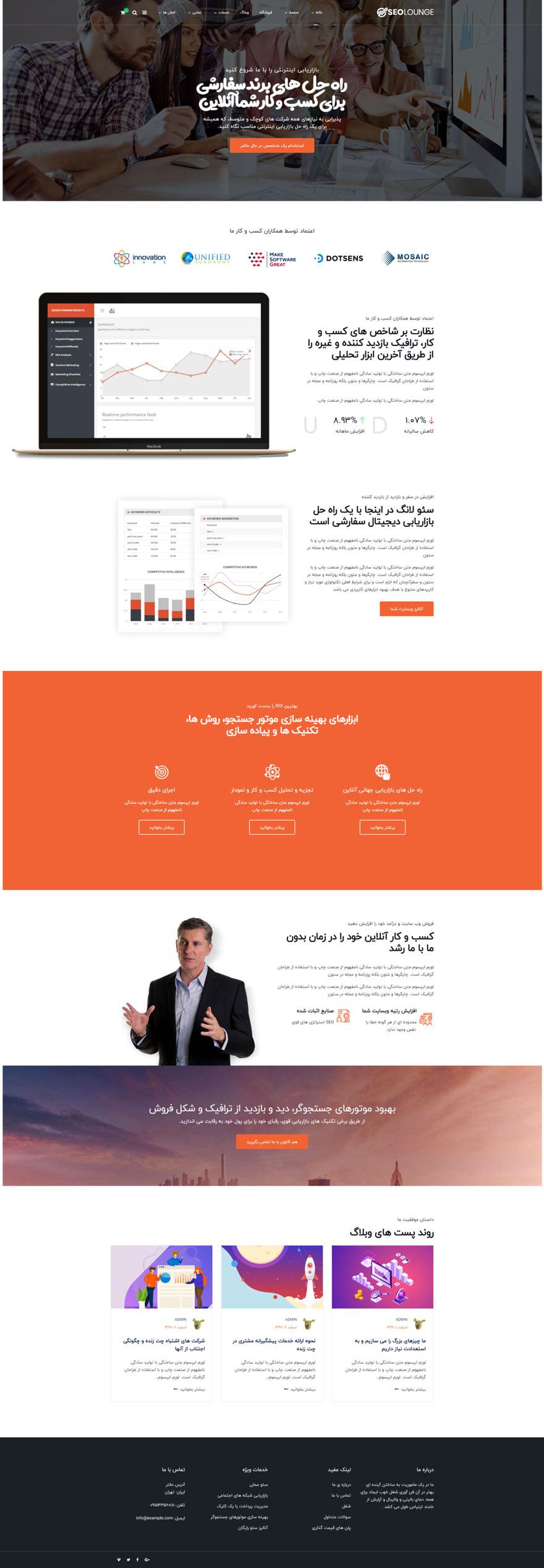 طراحی سایت مدیریت