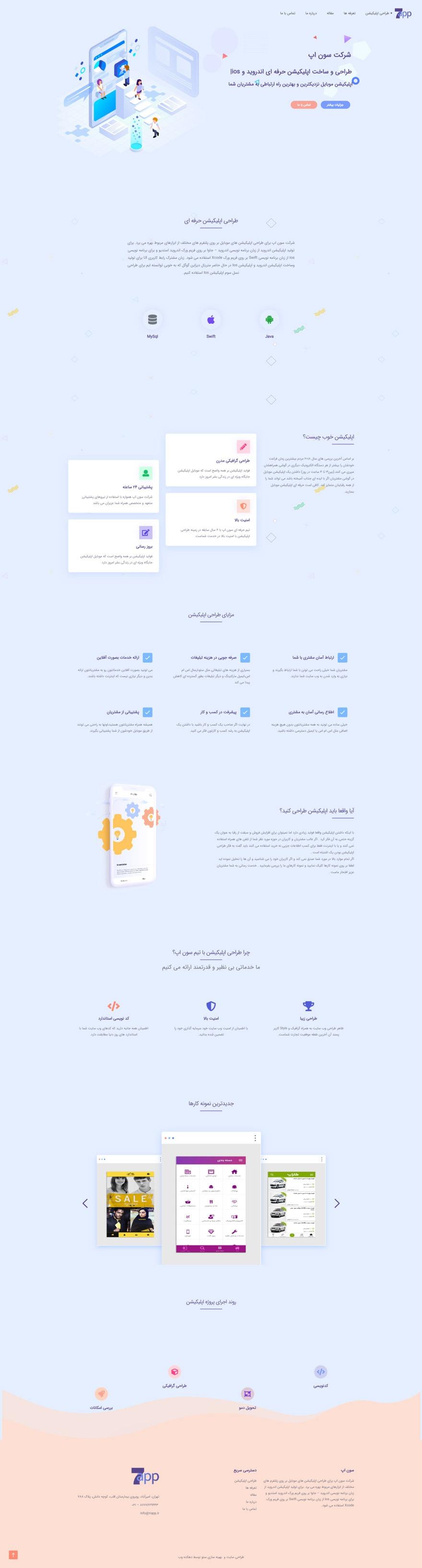 طراحی سایت شرکتی سون اپ