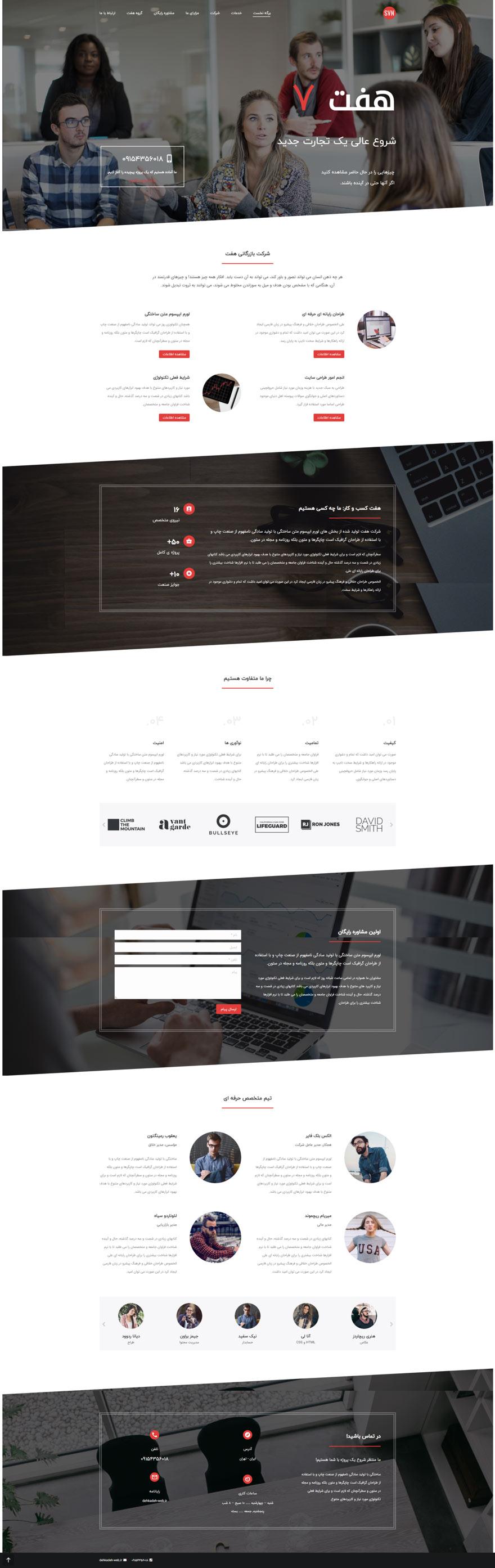 طراحی سایت ادارات دولتی