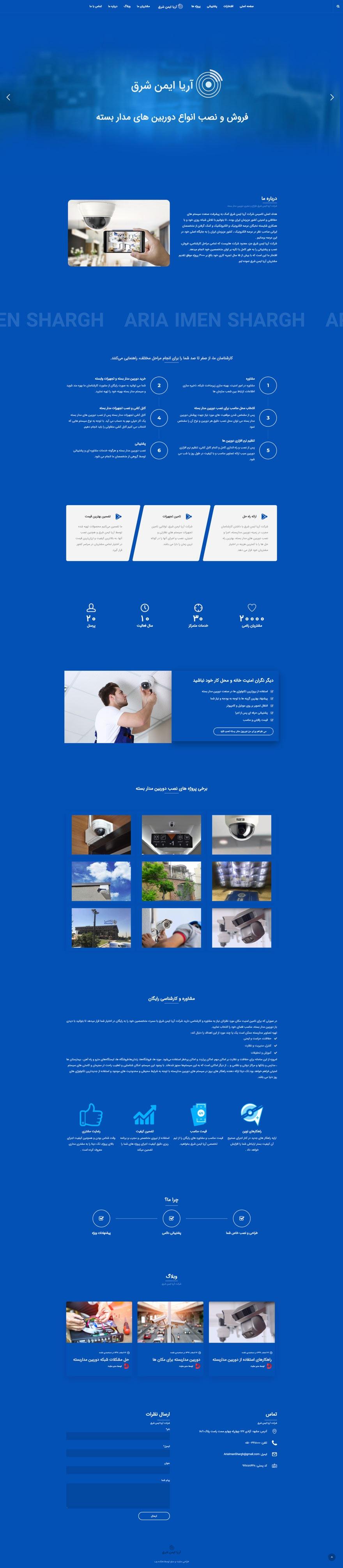 طراحی سایت شرکت آریا ایمن شرق