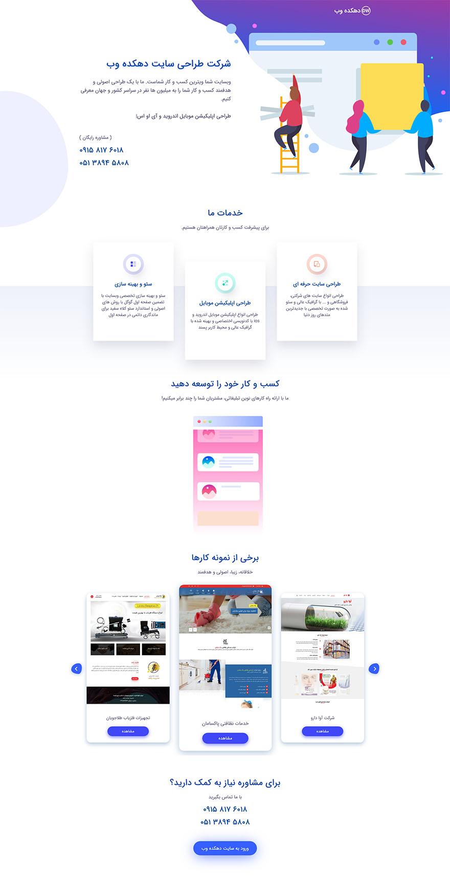 طراحی صفحه فرود برای دهکده وب
