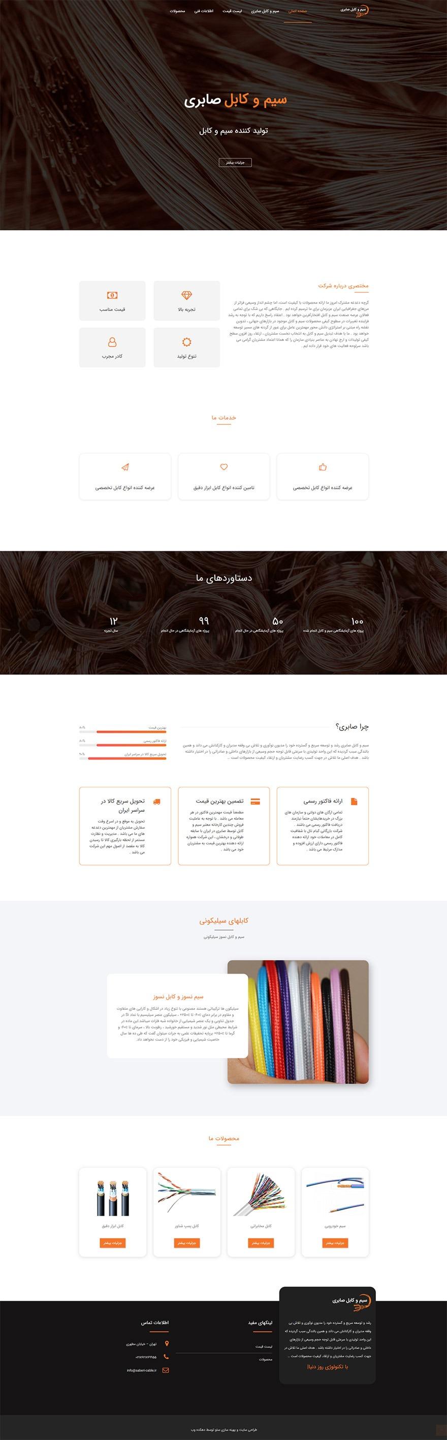 طراحی سایت سیم و کابل صابری