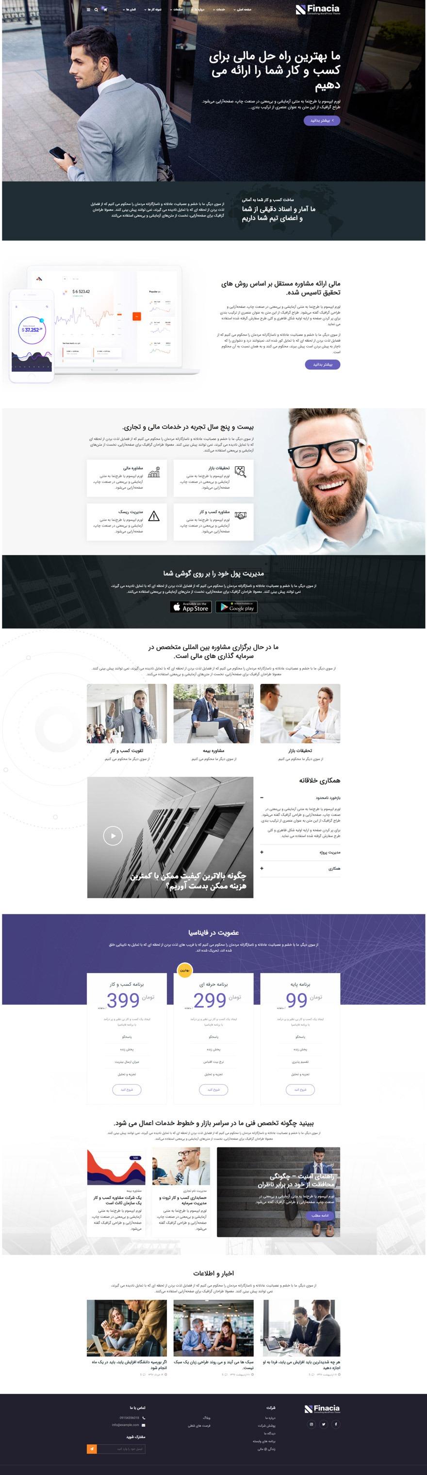 طراحی سایت مدیریت مالی
