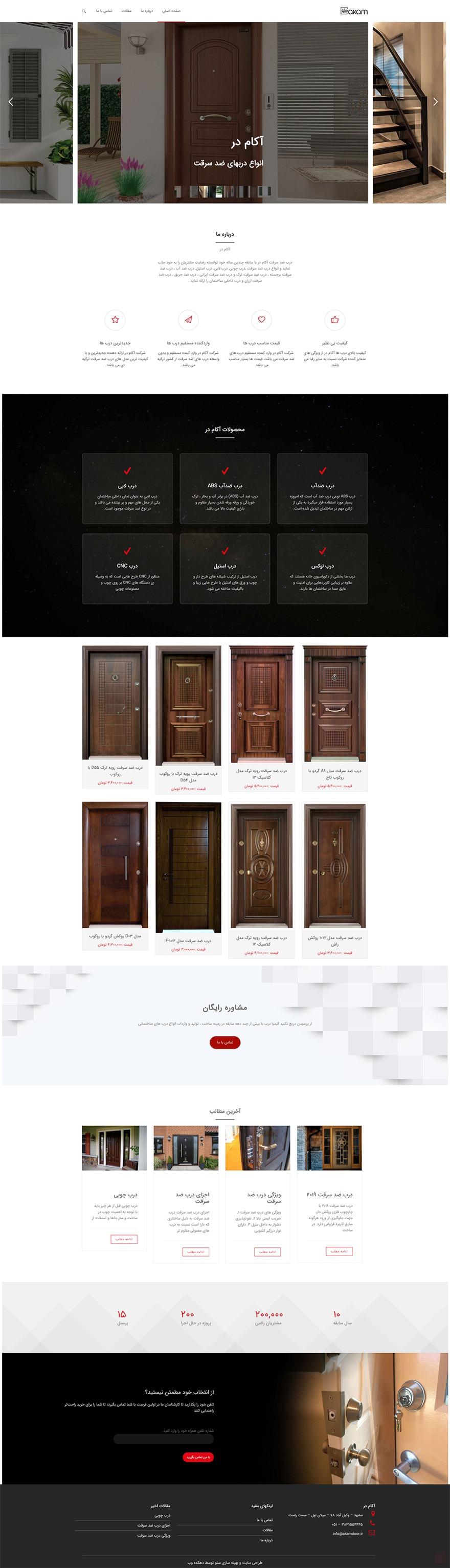 طراحی سایت آکام