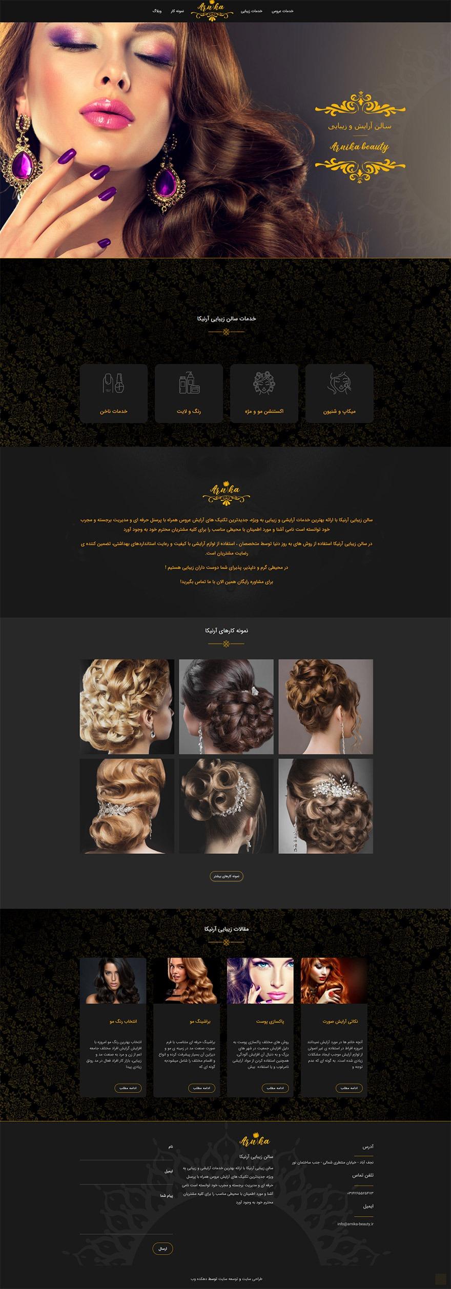 طراحی سایت سالن زیبایی آرنیکا