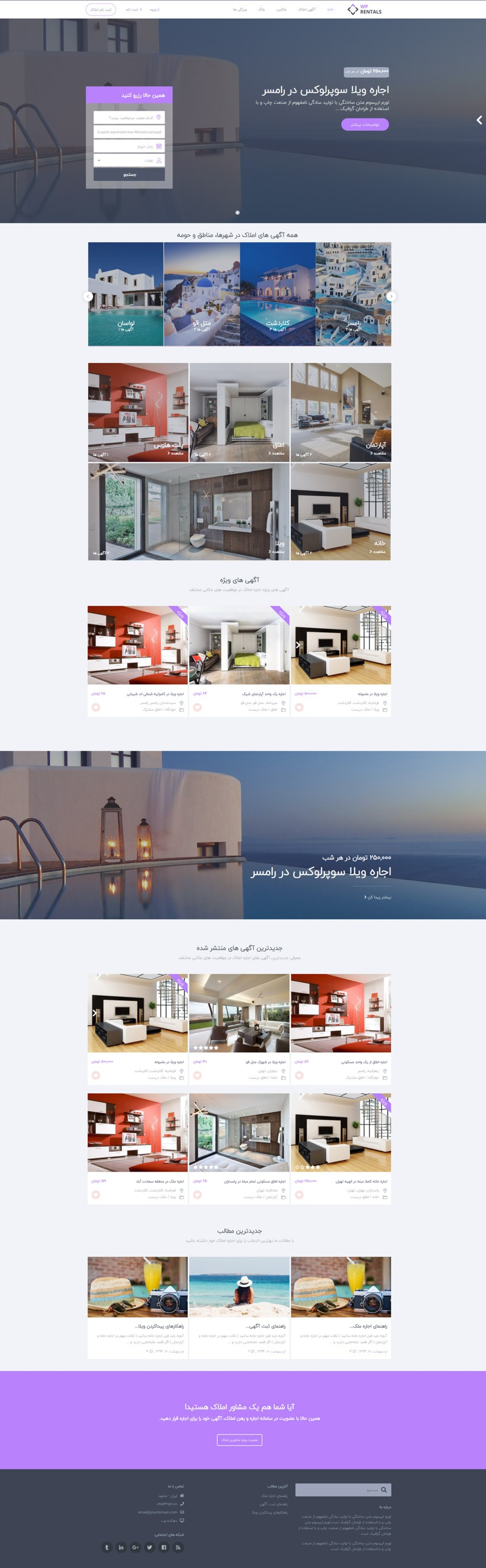 طراحی سایت اجاره ویلا