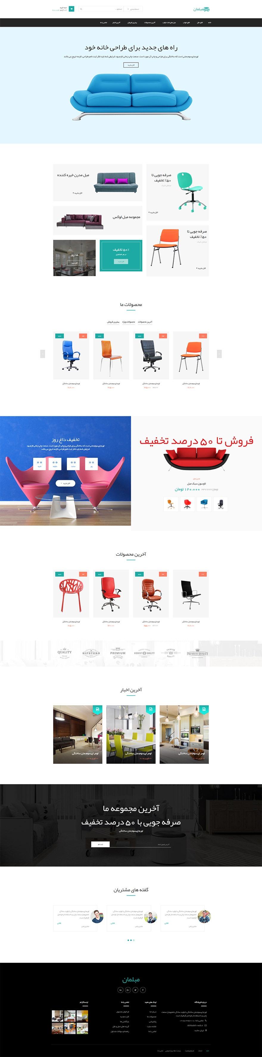 طراحی سایت مبلمان اداری