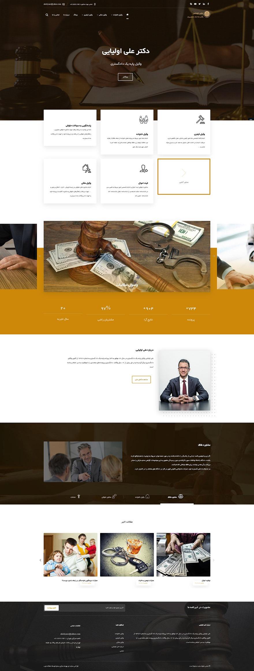 طراحی سایت موسسه حقوقی