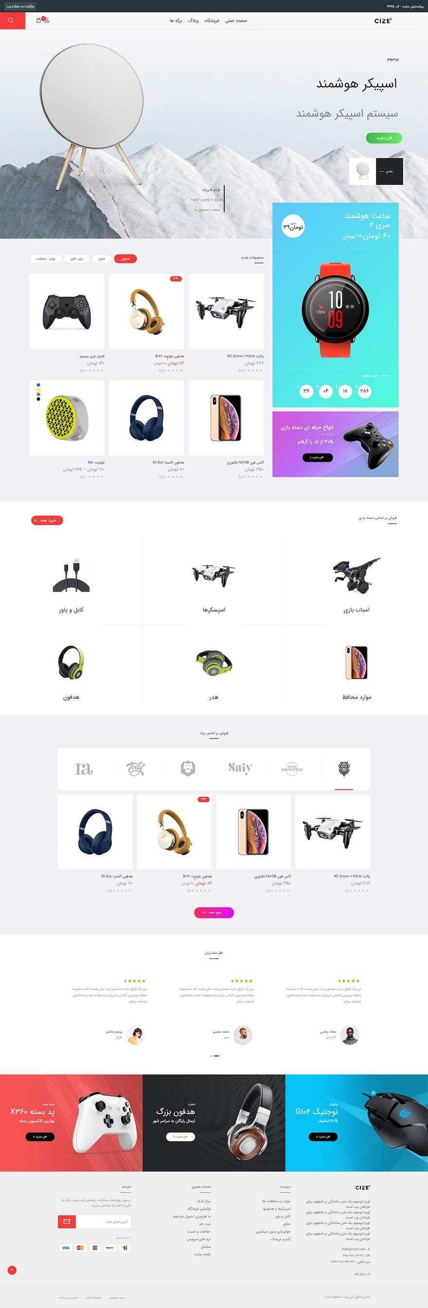 طراحی سایت ابزار فروشی