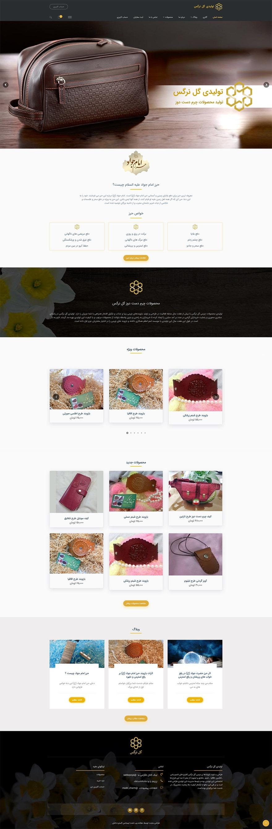 طراحی سایت تولیدی گل نرگس