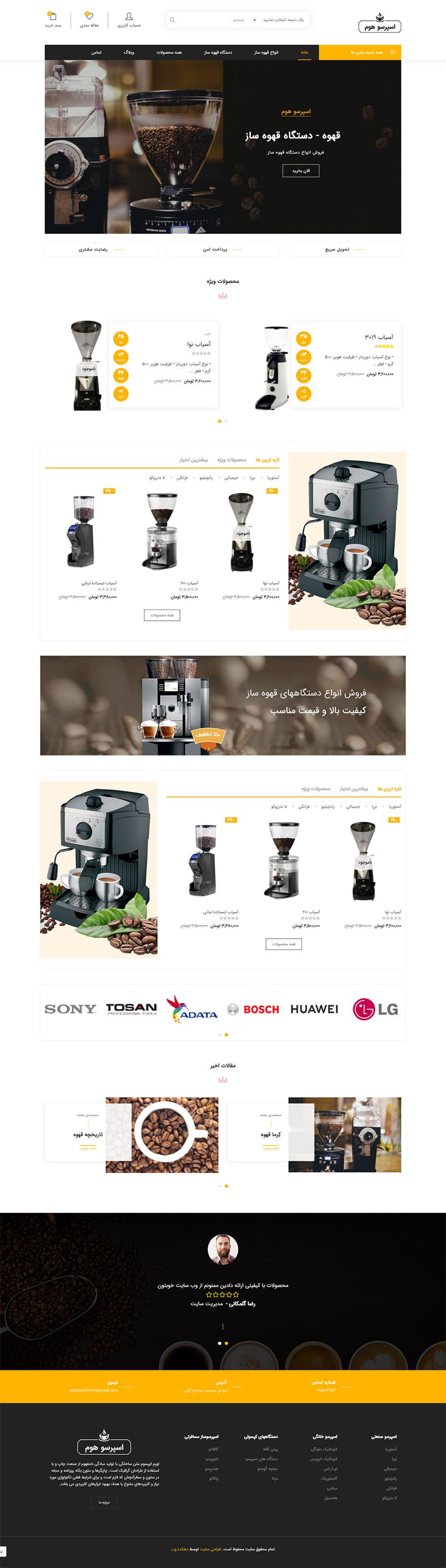 طراحی سایت قهوه ساز اسپرسوهوم
