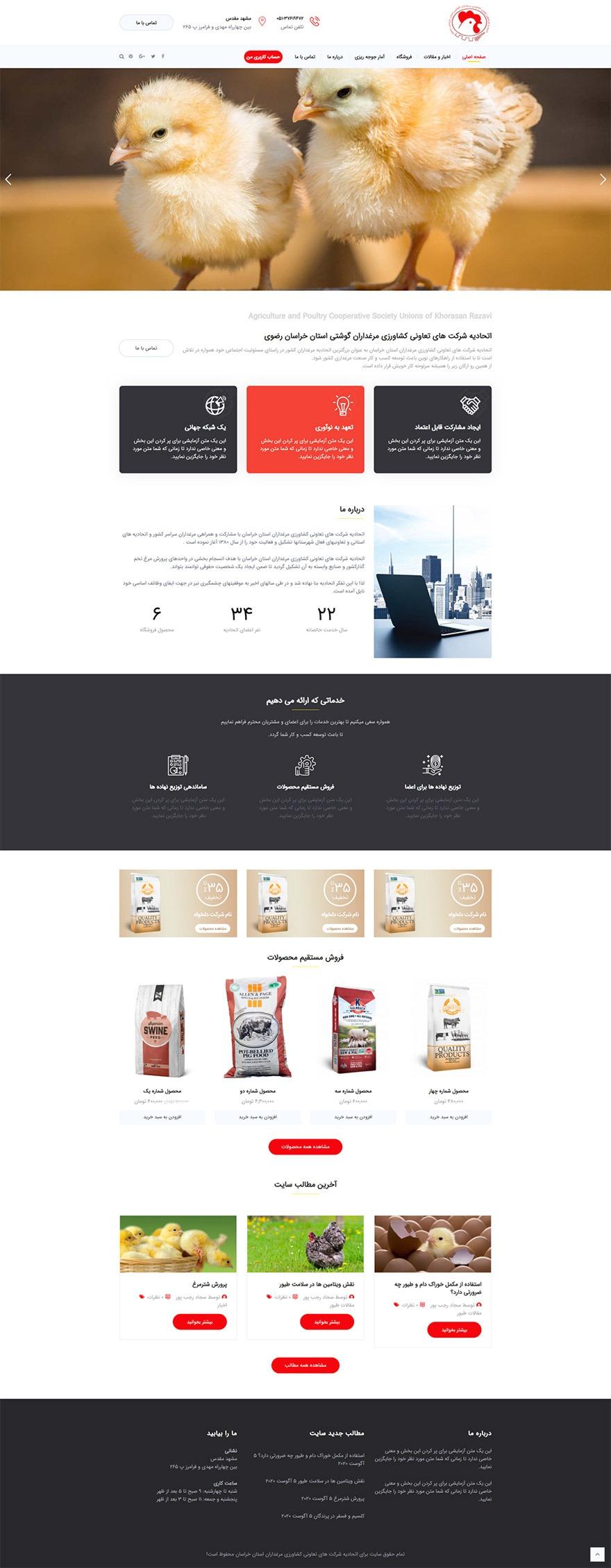 طراحی سایت اتحادیه مرغداران مشهد