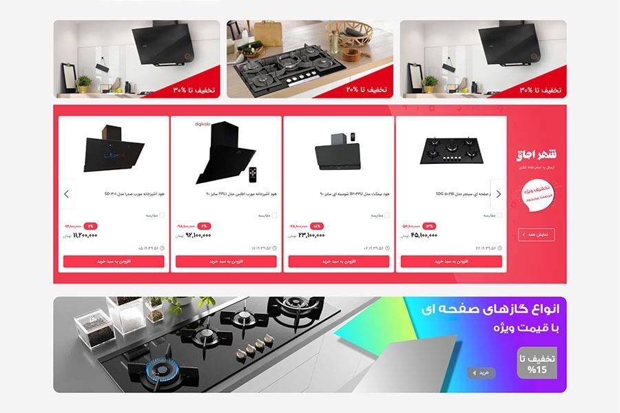 طراحی سایت فروشگاهی شهر اجاق
